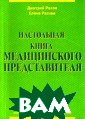 Настольная книг а медицинского  представителя Д митрий Рахов, Е лена Рахова 128  стр.Предлагаем ая вниманию чит ателя книга поз воляет медицинс ким представите