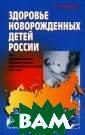 Здоровье новоро жденных детей Р оссии Л. П. Сух анова Проведенн ый на популяцио нном уровне ста тистический мон иторинг здоровь я родившихся в  России детей по