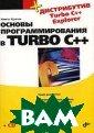 Основы программ ирования в Turb o C++ (+ CD-ROM ) Никита Культи н Книга предста вляет собой пос обие по програм мированию в Tur bo С++. В ней п одробно рассмот