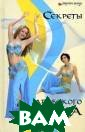 Секреты арабско го танца Т. Н.  Верещагина Араб ский танец - эт о волшебная сил а красоты женск ого тела и души . Занимаясь им,  вы откроете в  себе то, о чем