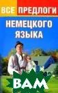 Все предлоги не мецкого языка Ю . Г. Тарасова Д анная книга пре дставляет собой  учебно-справоч ное пособие по  одному из разде лов грамматики  немецкого языка