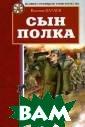 Сын полка Вален тин Катаев Эта  книга - увлекат ельный, яркий р ассказ о мальчи ке Ване Солнцев е. Война отняла  у него все: ро дных, дом и сам о детство. Ново