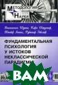 Фундаментальная  психология у и стоков некласси ческой парадигм ы Вильгельм Шуп пе, Карл Штумпф , Теодор Липпс,  Рудольф Эйслер  В предлагаемой  книге собраны