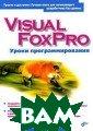 Visual FoxPro.  Уроки программи рования Дмитрий  Шапорев В виде  уроков, в форм е веселого диал ога с читателем  рассмотрены ос новные приемы р аботы с СУБД Vi