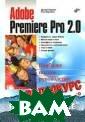 Adobe Premiere  Pro 2.0. (+ CD- ROM) Дмитрий Ки рьянов, Елена К ирьянова Книга  посвящена попул ярной программе  компьютерного  видеомонтажа Ad obe Premiere Pr