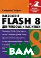 Macromedia Flas h 8 для Windows  и Macintosh. Б ыстрый старт Ул ьрих К.  704 ст р.Web-сайт, сде ланный с примен ением технологи и Flash, позвол яет посетителю