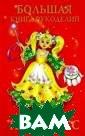 Большая книга р укоделий для ма леньких принцес с Е. Г. Виногра дова, Н. А. Гли кина, Т. В. Утк ина, Н. О. Чурз ина Книга откро ет маленьким пр инцессам секрет