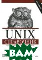 Unix. Справочни к Арнольд Робби нс Что такое Un ix в наше время ? Оригинальный  исходный код Un ix является соб ственностью SCO  (владелец торг овой марки - Th