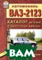 Автомобиль ВАЗ- 2123. Каталог д еталей и сбороч ных единиц С. Н . Косарев, Л. А . Мельникова Ка талог является  справочным посо бием при состав лении заявок на