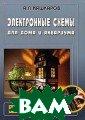 Электронные схе мы для дома и а квариума А. П.  Кашкаров В книг е представлены  электронные схе мы для домашнег о быта, а также  описания к ним , позволяющие п