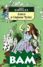 Алиса в Стране  чудес Льюис Кэр ролл Две неболь шие книги Льюис а Кэрролла `При ключения Алисы  в Стране Чудес`  и `Зазеркалье.  Про то, что ув идела там Алиса