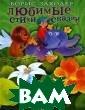 ������� ����� �  ������ ����� � ������ � ���� � �������� ������ ���������� ���� � ������� �����  � ������ ��� � ���� ������ ��� �����. ISBN:978 -5-89537-441-2,