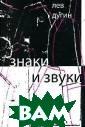 Знаки и звуки Л ев Дугин Лев Ис идорович Дугин  - фронтовик, хи рург, автор пят и романов о Пуш кине, романа `А гасфер`, книги  рассказов, трех  сборников стих