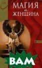 Магия и женщина  Елена Степанов а Эта книга адр есована истинно й Женщине. В жи зни не бывает с лучайностей. Ес ли ты держишь в  руках эту книг у, значит пришл