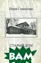 Старый дом глян ет в сердце мое … Инна Симонова  Книга историка  и публициста И нны Симоновой ` Старый дом глян ет в сердце мое …` посвящена ос мыслению нравст