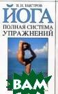 Йога. Полная си стема упражнени й В. И. Быстров  Йога - древнее  восточное учен ие, получившее  широкое распрос транение во все м мире. Настоящ ая книга - един