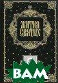 Жития святых (п одарочное издан ие) С. Дестунис  Роскошное, сти льно оформленно е подарочное из дание. Изящный  тканевый перепл ет книги выполн ен с рельефным