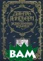 Божественная ко медия (подарочн ое издание) Али гьери Данте Кни га выполнена в  эксклюзивном оф ормлении. Изящн ый переплет, по золоченный обре з, шелковая обл