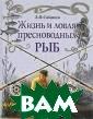 Жизнь и ловля п ресноводных рыб  Л. П. Сабанеев
