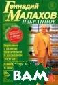 Геннадий Малахо в. Избранное Ге ннадий Малахов  Психическая ура вновешенность,  крепкое здоровь е и огромная ра ботоспособность  — вот главные  ключи к жизненн
