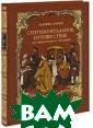 Сентиментальное  путешествие по  Франции и Итал ии (подарочное  издание) Лоренс  Стерн Прекрасн ое подарочное и здание с ляссе.  Переплет выпол нен из натураль