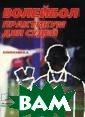 Волейбол. Практ икум для судей  В. А. Кунянский  В предлагаемой  читателям книг е излагаются во просы по действ иям судей по во лейболу в разли чных игровых си