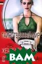 Таинственный ми р женского шпио нажа В. Т. Поно марев `Где сам  черт бессилен,  туда женщину по шли!` - советуе т украинская по словица. Народн ая мудрость, ка