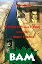 Революция 1952  года в Египте.  Идеология и вне шняя политика Т . А. Елистратов а В книге рассм атриваются альт ернативные подх оды военных лид еров Египта - Г