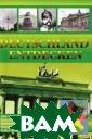 Deutschland Ent decken / Знаком ьтесь - Германи я С. А. Львова  Книга представл яет собой учебн ое пособие для  изучающих немец кий язык в школ е, вузе или на