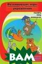 Развивающие игр ы и упражнения  И. А. Ермакова  `С ребенком нуж но заниматься!`  Это утверждени е молодые родит ели слышат и от  врачей, и от в оспитателей поч
