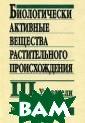 Биологически ак тивные вещества  растительного  происхождения.  В 3 томах. Том  3. Указатели Б.  Н. Головкин, Р . Н. Руденская,  И. А. Трофимов а, А. И. Шретер