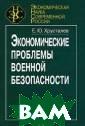 Экономические п роблемы военной  безопасности Е . Ю. Хрусталев  В работе раскры та экономическа я суть военной  безопасности, и сследуются акту альные проблемы