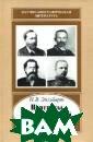 Портреты исслед ователей Забайк алья Н. В. Эйль барт В книге ра ссказано о том,  что до 1917 г.  Забайкалье был о местом каторг и и ссылки, где  на многочислен