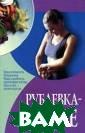 Рублевка-Live.  VIP-диеты для V IP-персоны Смир нова Л. В наше  время уже для м ногих не требуе т доказательств а заявление, чт о красота - это  здоровье. Из э