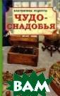 Бабушкины рецеп ты. Чудо-снадоб ья У. Мор, М. М ор В книге вы н айдете полезную  информацию о л екарственных ра стениях и их чу додейственных в озможностях. Вы
