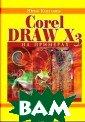 CorelDRAW X3 на  примерах Юрий  Ковтанюк Изучен ие CorelDRAW в  этой книге осно вано на создани и работ, с кото рыми чаще всего  приходится ста лкиваться начин