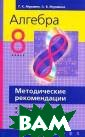 Алгебра. 8 клас с. Методические  рекомендации к  учебнику Г. К.  Муравина, К. С . Муравина, О.  В. Муравиной `А лгебра. 8 класс ` Г. К. Муравин , О. В. Муравин