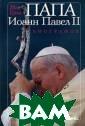Папа Иоанн Паве л II. Биография  Мэг Грин Иоанн  Павел II был п ервым славянино м на Святом пре столе. Его понт ификат - один и з самых продолж ительных за всю