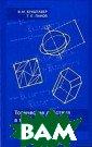 Торические дейс твия в топологи и и комбинатори ке В. М. Бухшта бер, Т. Е. Пано в Цель настояще й книги - ввест и читателя в об ширную область  исследований, б