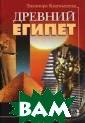 Древний Египет  Элеонора Кормыш ева Цивилизация  Древнего Египт а просуществова ла более трех т ысяч лет вплоть  до первых веко в нашей эры. Эт а книга рассказ