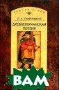 Древнегерманска я поэзия. Канон ы и толкования  О. А. Смирницка я Каноны древне германского поэ тического искус ства рассматрив аются в данной  книге как инстр