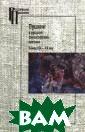 Искусство памят и Йейтс Ф.А.  К нига издана в 1 997 г., 480 с.  Ф.А.Йейтс (1889 -1981) является  крупным предст авителем того н аправления брит анской философс