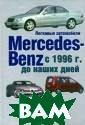 Легковые автомо били Mercedes-B enz с 1996 года  до наших дней  Гюнтер Енгелен  Такого разнообр азия автомобиле й, как в наше в ремя, не было н икогда раньше.