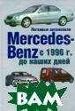 �������� ������ ���� Mercedes-B enz � 1996 ����  �� ����� ����  ������ �������  ������ �������� ���� ���������� �, ��� � ���� � ����, �� ���� � ������ ������.