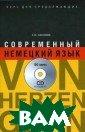 ����������� ��� ����� ����. ��� � ��� ��������� ��� / Von Herze n gern (+ CD) � . �. ���������  ������� ���� `V on Herzen gern`  ������� �� 28  ������, �������