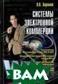 Системы электро нной коммерции  Я. В. Ахромов В  книге рассматр иваются принцип ы построения ин тернет-приложен ий на основе од ной из самых пе редовых техноло