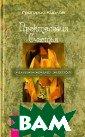 Проктология Сча стья. Как бы кн ига Григорий Ку рлов Эта книга  редкая по нагло сти попытка исс ледовать изнутр и то, что и сна ружи-то как сле дует рассмотрет