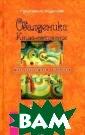 Обалденика. Кни га-состояние. Ф аза 3 Григорий  Курлов 256 стр. Эта книга напис ана не для того , чтобы быть вс его лишь прочит анной. Ее беспо лезно хранить -