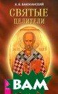 Святые целители  А. Б. Баюканск ий Праведной жи знью, страдания ми и бесконечно й преданностью  Богу православн ые святые угодн ики заслужили в еликую милость