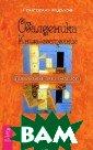 Обалденика. Кни га-состояние. Ф аза 4 Григорий  Курлов Эта книг а написана не д ля того, чтобы  быть всего лишь  прочитанной. Е е бесполезно хр анить - ею надо